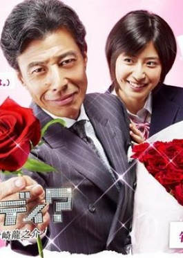 image of drama Dandy Daddy [JDRAMA]